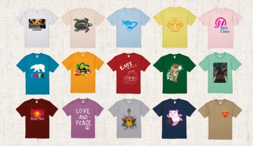 【デザイン問題解決】オリジナルTシャツのデザインってどうすればいいの?